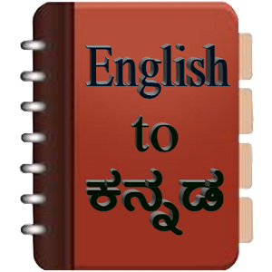 instruction meaning in kannada