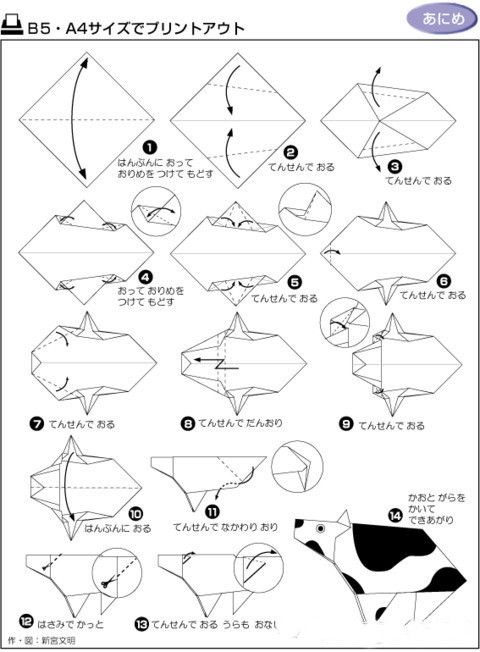 easy mouse origami instructions
