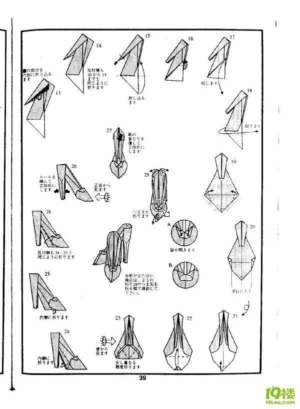 paper folding instructions for kusumadama doll